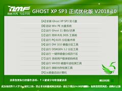 WIN XP SP3纯净版