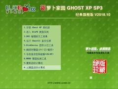 萝卜家园 GHOST XP SP3 经典旗舰版 V2018.10