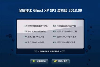 深度技术windows XP家庭装机版v2018.09