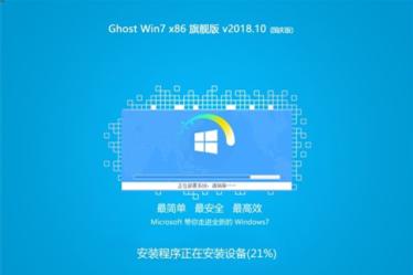 深度技术Win7 32位旗舰版v2018.10(已激活)