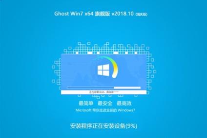 深度技术Ghost Win7 64位国庆旗舰版2018.10(免激活)