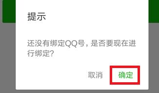 怎么让微信接收QQ邮箱邮件 让微信接收QQ邮箱邮件的方法