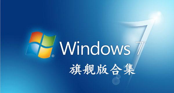 Windows旗舰版系统合集
