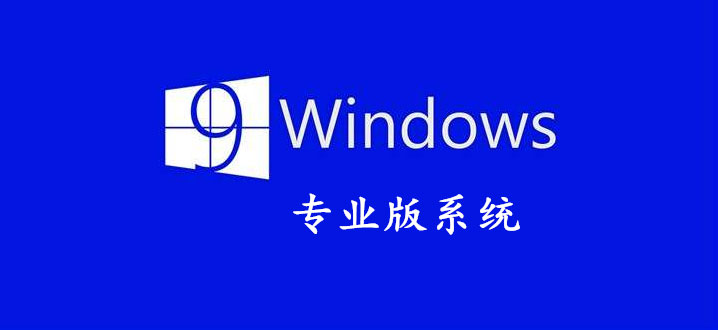 Windows专业版系统合集