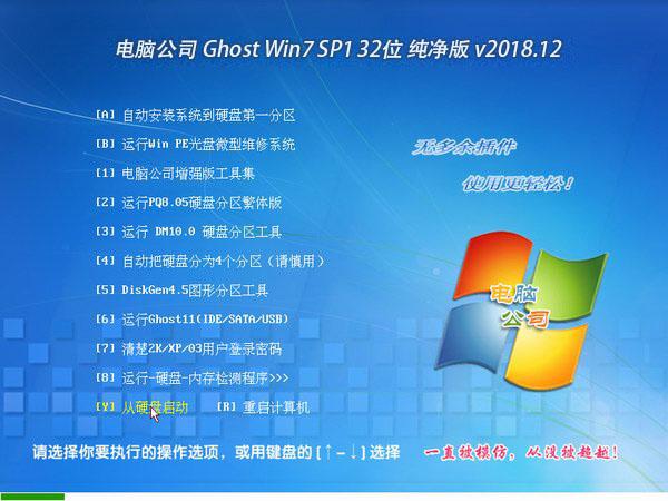 电脑公司Win7纯净版 32位 v2018.12