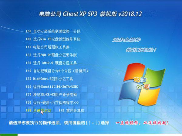 电脑公司 Ghost XP SP3 装机版 v2018.12
