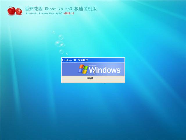 番茄花园 Ghost XP SP3 极速装机版 v2018.12