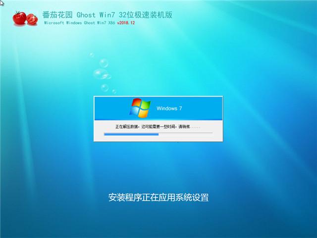 番茄花园 Ghost Win7 32位 极速装机版 v2018.12