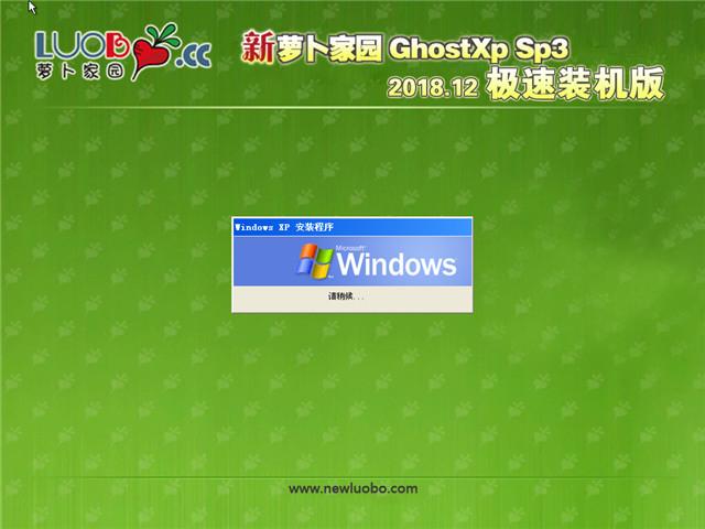 新萝卜家园 Ghost XP SP3 旗舰装机版 v2018.12