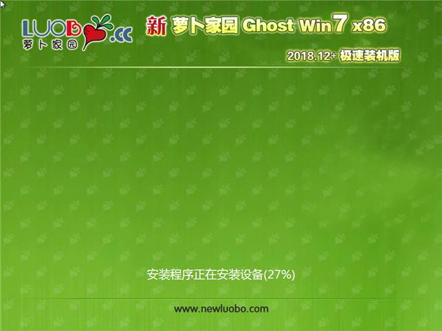 新萝卜家园 Ghost Win7 32位 极速装机版 v2018.12