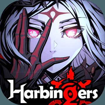 先驱Harbingers