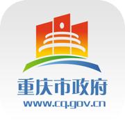 重庆市政府