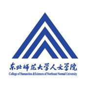 东师人文学院