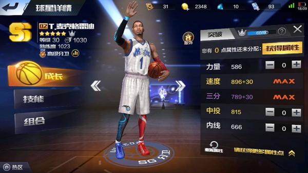 最强NBA加点大全 各位置球星突破加点推荐