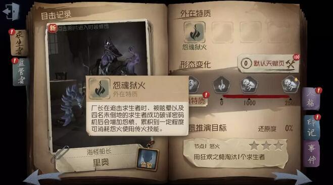 第五人格8月2日更新了什么?8.2版本更新内容汇总[多图]图片1