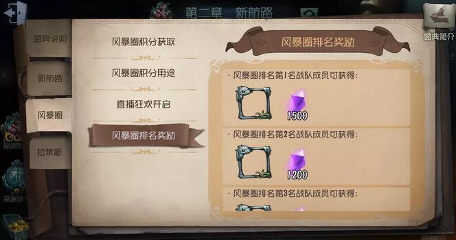 第五人格8月2日更新了什么?8.2版本更新内容汇总[多图]图片3