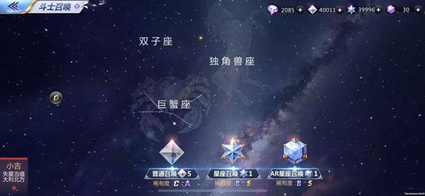 圣斗士星矢AR召唤怎么玩 AR星座召唤合影玩法详解
