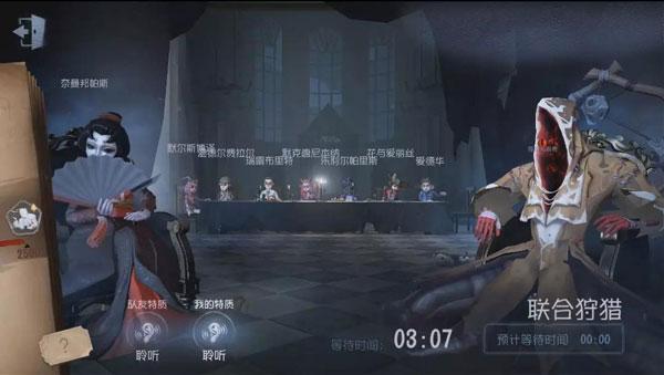 第五人格8月30日更新 新玩法联合狩猎正式上线