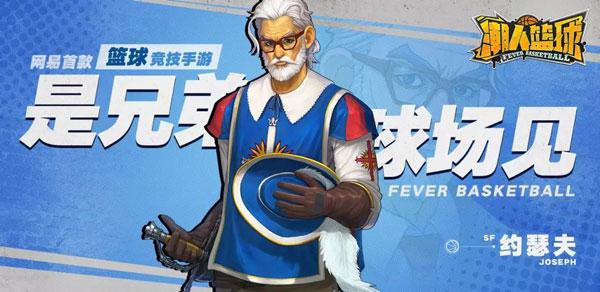 潮人篮球9月6日更新 约瑟夫&教师节活动登场
