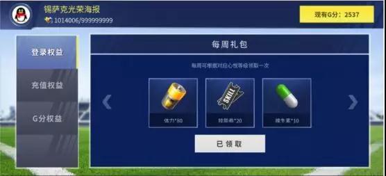 《全民冠军足球》9月11日不删档开启,心悦专属福利抢先看!