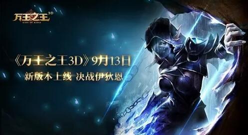《万王之王3D》9月13日更新,新增冰风谷、伊狄恩两大副本