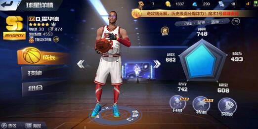 最强NBA推人怎么按 中锋怎么推人