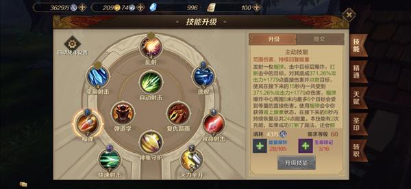 万王之王3D新手发展攻略 前期必知提升能力一览