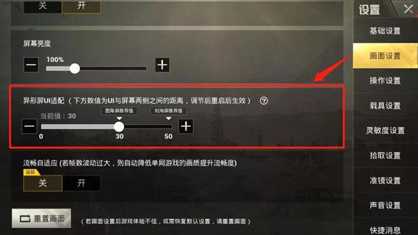 绝地求生刺激战场异形屏UI适配功能介绍