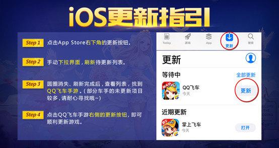 QQ飞车手游11月8日更新公告