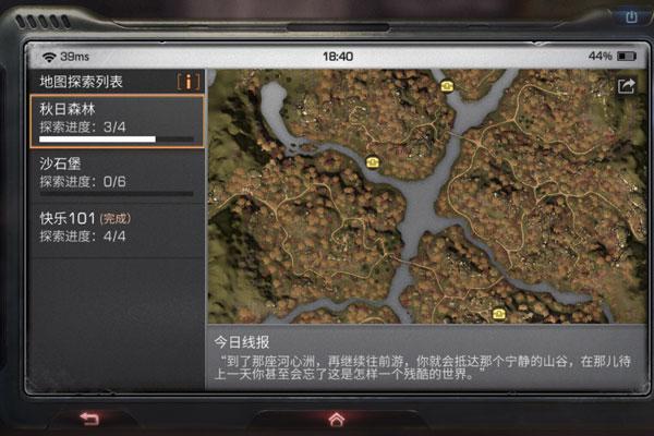 明日之后河心洲在哪_秋日森林河心洲位置介绍