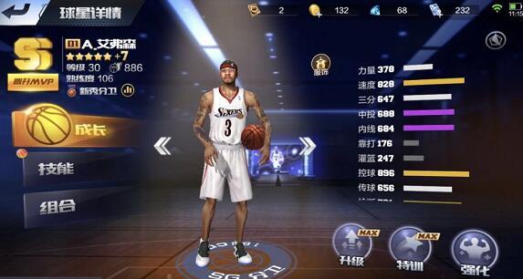 最强NBA钻石买哪个球星 王朝新版本钻石球星推荐