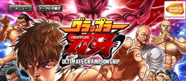 上线不到两年时间 《刃牙终极冠军》将于3月停止运营