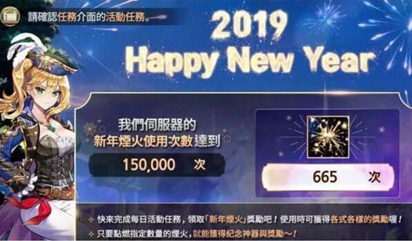 《King's Raid – 王之逆袭》开放2019新年烟火庆典活动