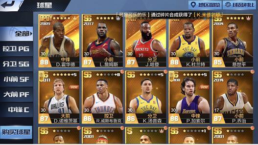 最强NBA3v3阵容推荐 新版本3v3阵容搭配攻略
