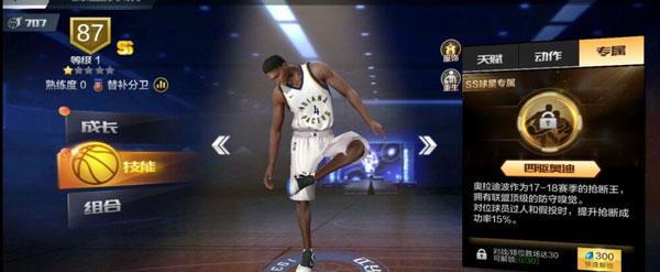 最强NBA奥拉迪波SS怎么样