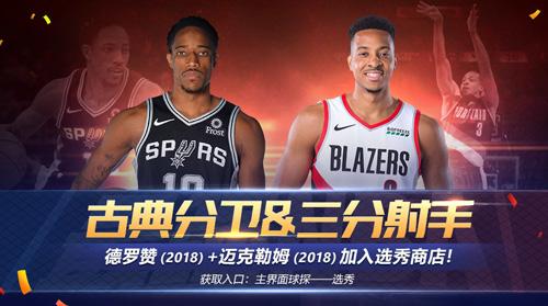 最强NBA4月11日更新内容一览